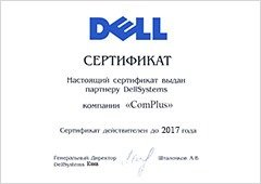Сертификат Dell Systems